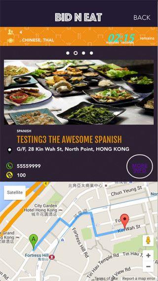 食客用的「Bid N Eat」顯示實時優惠,即時留座,並設地圖功能帶領前往。