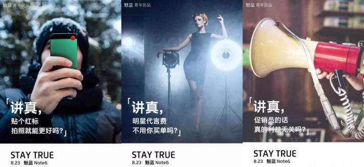 魅藍 Note 6 的海報似在嘲諷其他品牌。