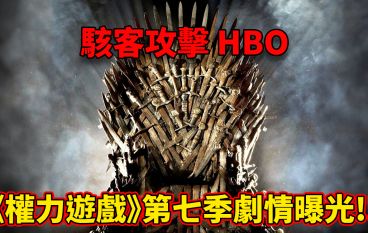 HBO被駭客入侵 《權力遊戲》劇本外洩