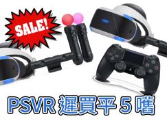 【遲買平幾舊】PSVR 套裝減 $500 重送你 PS4 手掣
