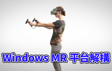 Windows MR 平台解構
