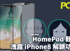 HomePod firmware 洩密 iPhone 8 人面解鎖功能曝光