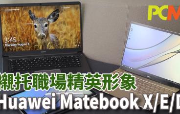 襯托職場精英形象 Huawei Matebook 華麗登場