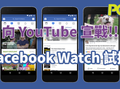 Facebook Watch 試播 正式向 YouTube 開戰!