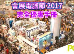 【 2017 會展電腦節】電競比賽、產品優惠、特別展區大檢閱