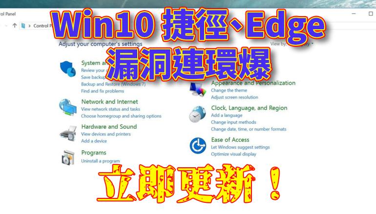Windows 10、Edge 漏洞連發 美保安機構促更新
