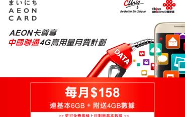 $158 有 10GB 數據!AEON 信用卡上台都有著數?