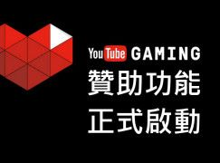 YouTube Gaming 新搵錢大法!終於有得贊助實況主