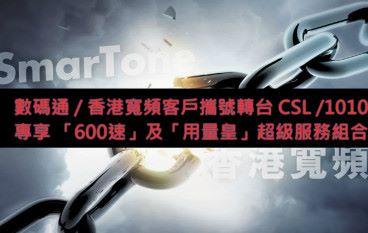 最緊要快! CSL 600Mbps 極速月費計劃