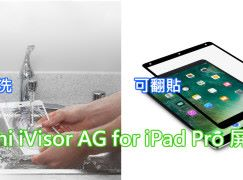 可水洗 可翻貼 Moshi iVisor AG for iPad Pro 屏幕貼