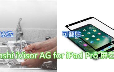 可水洗 可翻貼 Moshi iVisor AG for iPad Pro 屏幕貼