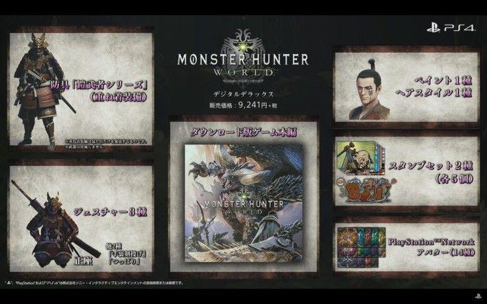 下載特別版價格為 9241日圓(約645港幣),將會有「鎧武者系列」防具、特殊動作 3 種,人物髮型和紋身各 1 種,貼紙組合 2 種(各5個)以及 PlayStation Network 頭像 14 種。