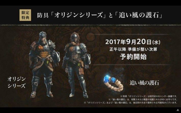 遊戲道具將附送「オリジン(起源系列)」防具一套,以及擁有「精靈之加護」以及一招攻擊技能的「追い風の護石」。