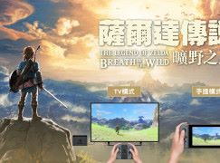 【Switch】《薩爾達傳說》正式推出中文化 命名《曠野之息》