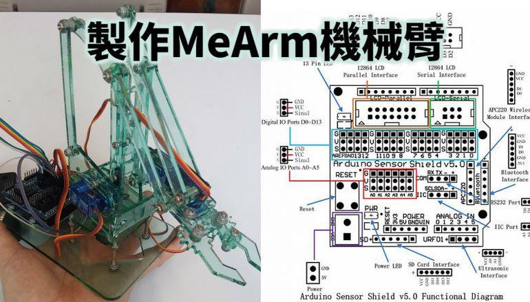 製作 MeArm 機械臂(二)
