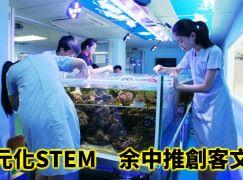 多元化 STEM 余中推創客文化