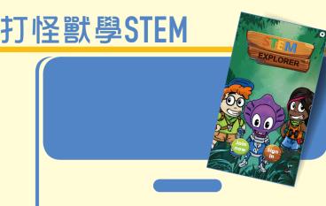 STEM Explorer 打怪獸學 STEM