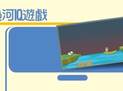 River IQ – IQ Test 過河 IQ 遊戲