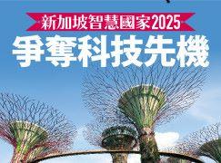 【#1256 Biz.IT】新加坡智慧國家 2025 爭奪科技先機