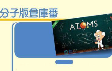Atoms Game 分子版倉庫番