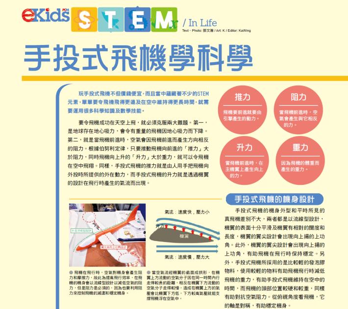 《 PCM 》致力於 STEM 學習方式分享, 當中 STEM in Life 由 STEM Sir 長期連載, 以生活講解 STEM 元素。