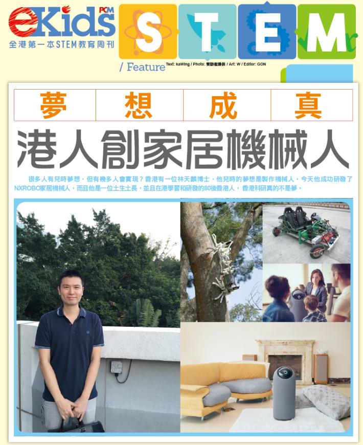 香港有不少傑科學成就的人士,可以成為青少人的學習模仿對象。