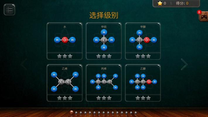 玩家可選擇合適自己的關卡。