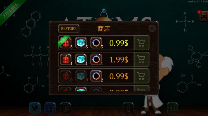 玩家可購入解難道具。