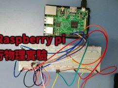 用 Raspberry pi 進行物理實驗(上)