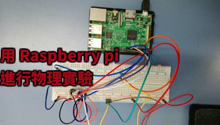用 Raspberry Pi 進行物理實驗(下)