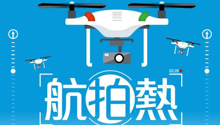 【#1257 50Tips】航拍熱初階必學飛行術