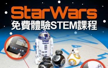 【#1257 eKids】免費體驗 StarWars  STEM 課程