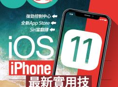 【#1258 50Tips】iOS 11 iPhone 最新實用技