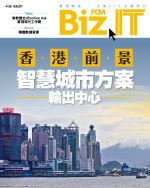【#1258 Biz.IT】香港前途 智慧城市方案輸出中心