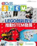 【#1258 eKids】LEGO 創新教室推動 STEM 發展