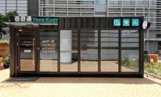 無人值守便利店 Take Easy 由貨櫃箱改裝,配置完整設備,並有自動收費系統,預計放置在人流不密集的戶外地方,為消費者提供服務。