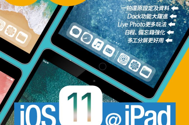 【#1259 50Tips】iOS 11@iPad 新功能活用