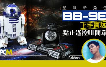 【PCM 實玩】星戰新角色 BB-9E 上手實玩 點止遙控咁簡單