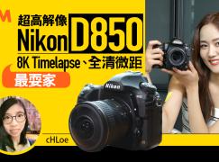超高解像 Nikon D850 8K Time-lapse、全清微距最耍家