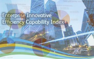 企業創新效能指數 七成港企業屬偏低水平