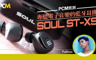 【PCM 實測】專聽電子音樂的藍牙耳機 SOUL ST-XS