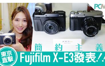 [東京直擊] 簡約主義 Fujifilm X-E3 發表!!