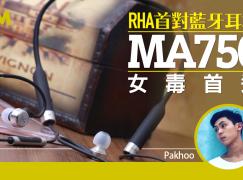 【PCM 實測】RHA 首對藍牙耳機 MA750 女毒首選