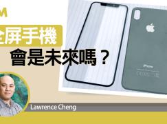 全屏手機會是未來嗎?