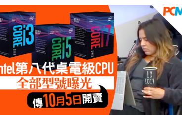 Intel 第八代桌電級 CPU 全部型號曝光 傳 10 月 5 日開賣