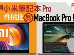 全新小米筆記本 Pro 性價比勝 MacBook Pro!?