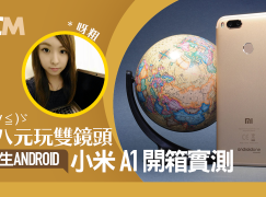 千八元玩雙鏡頭 原生 Android 小米 A1 開箱實測 (≧∀≦)ゞ