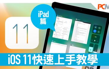 【 PCM 教學】 iOS 11 快速上手教學: iPad 篇