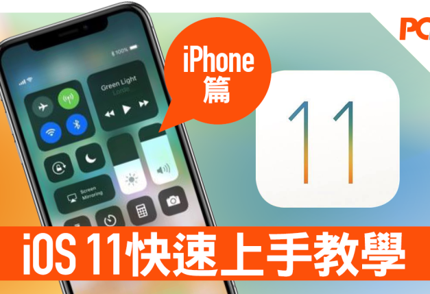 【 PCM 教學】 iOS 11 快速上手教學 20+1 Tips:iPhone 篇