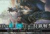 【突發】《 Monster Hunter World 》發售日公布!有新龍、限定 Pro 機齊現身